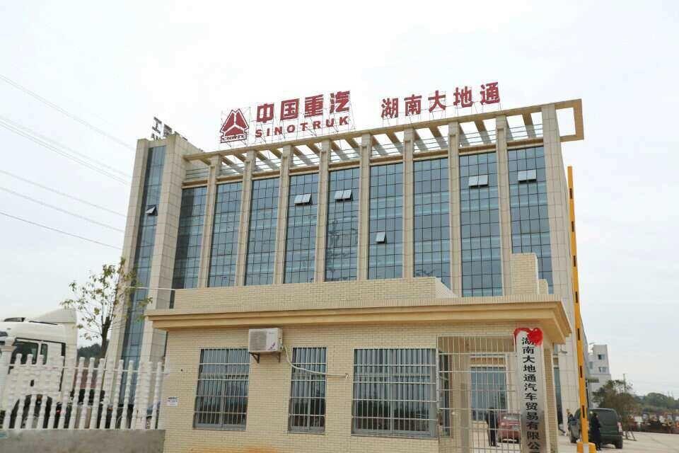 湖南大地通汽车贸易有限公司