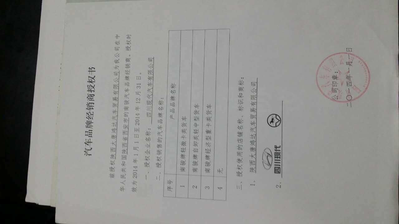 陕西大唐鸿大汽车贸易有限公司