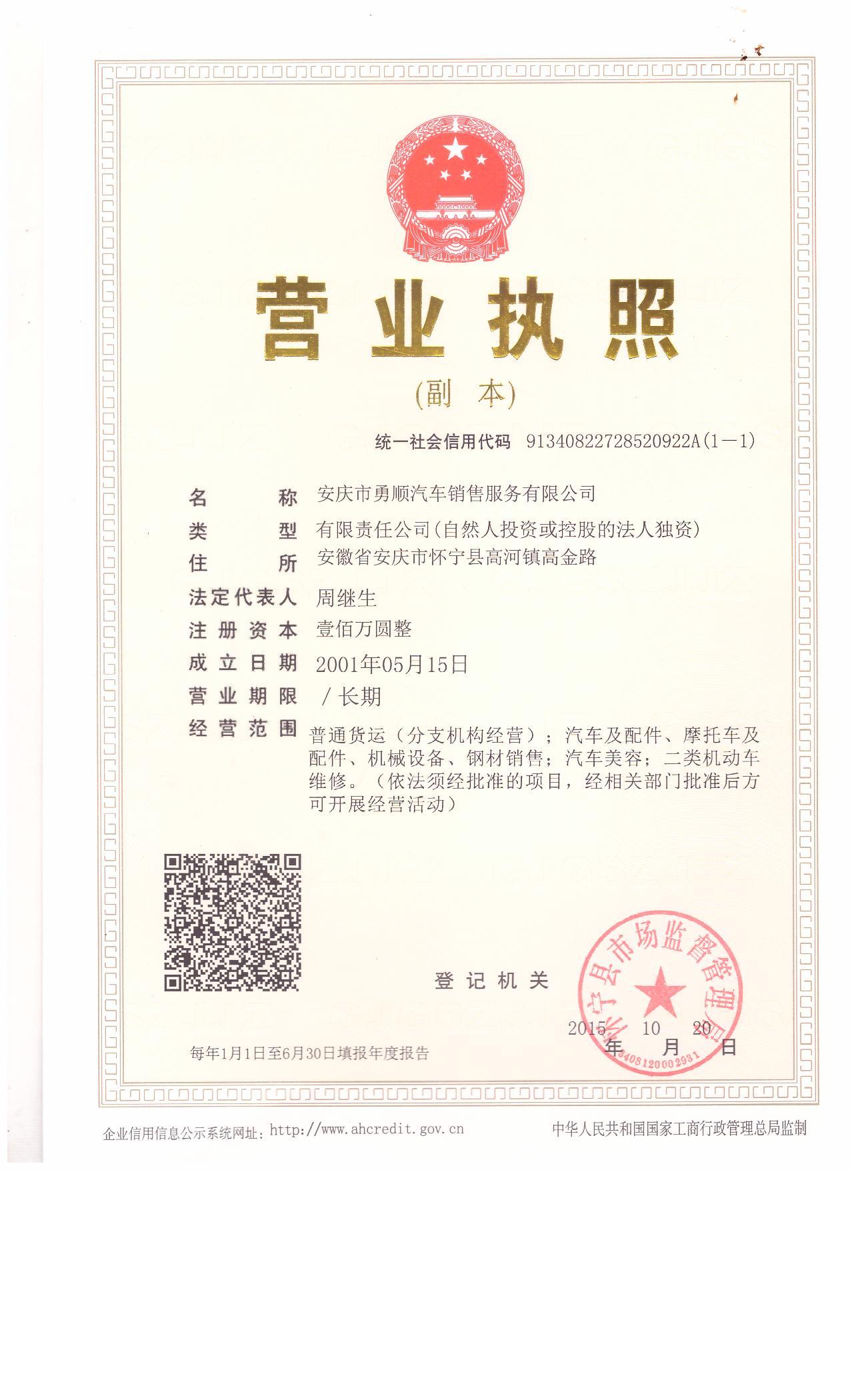 安庆市勇顺汽车销售服务有限公司