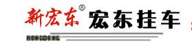 山东郓城宏东专用车制造有限公司