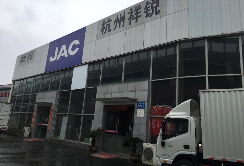 杭州祥锐汽车销售服务有限公司
