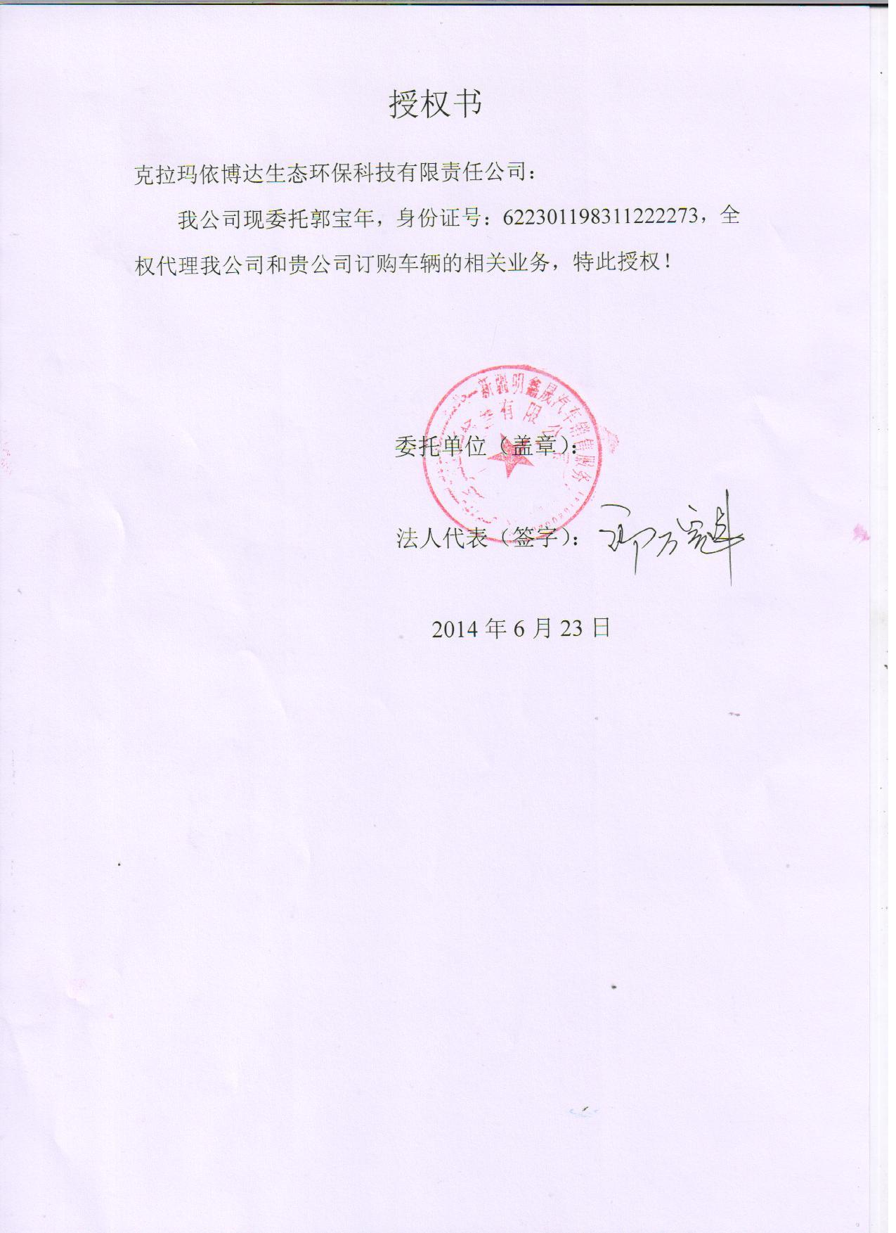 新疆明鑫晟汽车销售服务有限公司