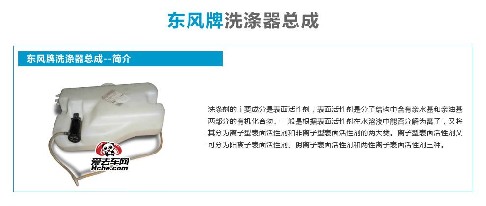 东风天锦洗涤器总成主图展示及说明
