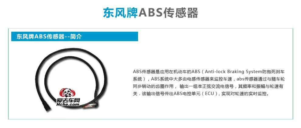 东风天龙 大力神ABS传感器主图展示及说明