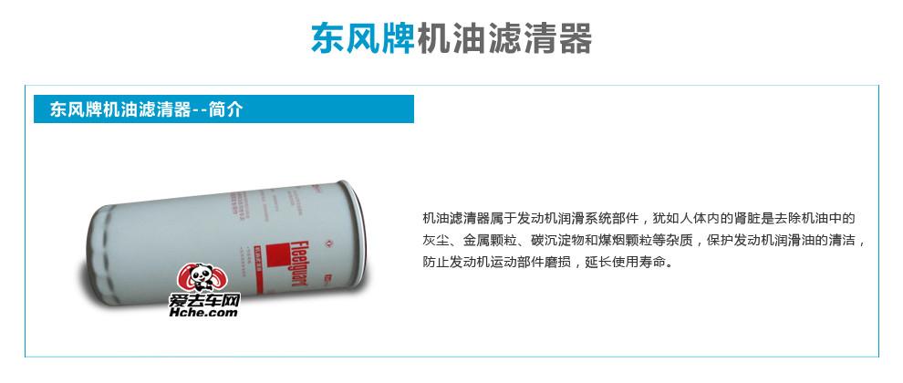 东风天龙.东风大力神雷诺机油滤清器主图展示及说明
