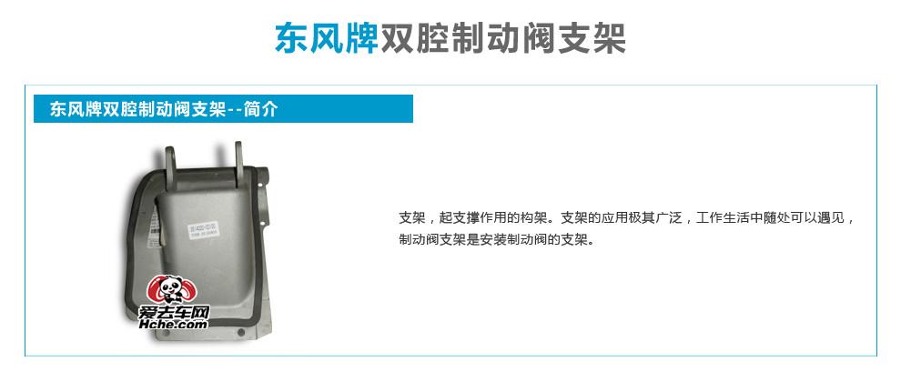 东风天龙驾驶双腔制动阀支架主图展示及说明