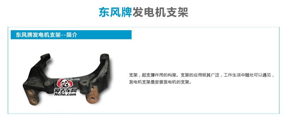 东风天龙雷诺发电机支架主图展示及说明