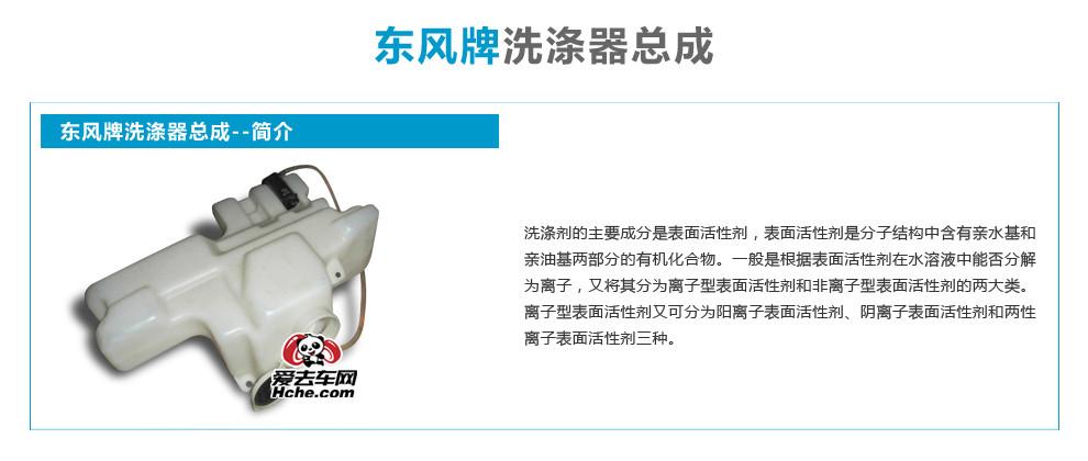 东风天龙洗涤器总成主图展示及说明