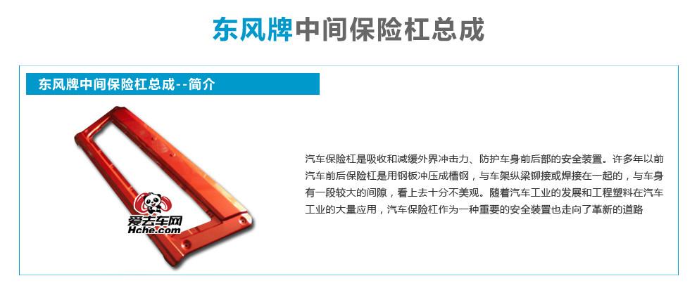 东风天龙保险杠 正面图展示