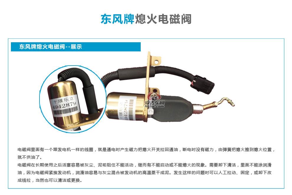 东风天龙天锦康明斯发动机断油电磁阀展示及说明