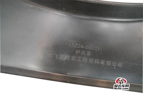 东风汽车配件 东风天龙 天锦护风罩    13Z24-09011