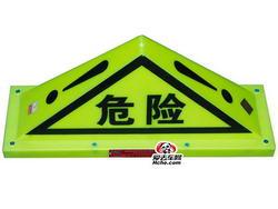 化工车 油罐车(纯正)配件 安全警告标示