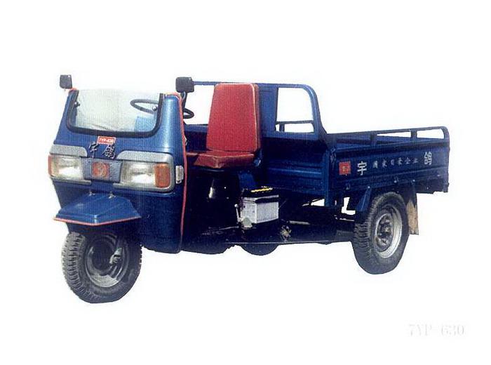 7YP-630宇鸽三轮农用车(7YP-630)