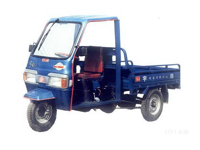 7YPJ-630宇鸽三轮农用车(7YPJ-630)