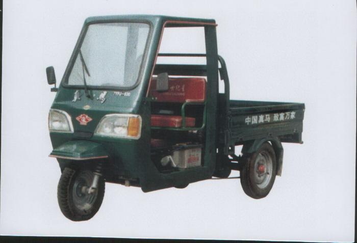 7YPJ-630真马三轮农用车(7YPJ-630)