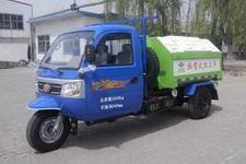7YPJ-1450DQ五征清洁式三轮农用车(7YPJ-1450DQ)