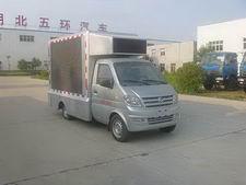 国五东风微信宣传车