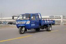 五星牌7YPJZ-16150PDB型自卸三轮汽车
