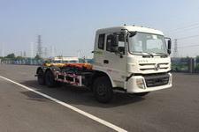 欣驰牌CYC5250ZXXD5型车厢可卸式垃圾车