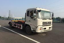 欣驰牌CYC5160ZXXD5型车厢可卸式垃圾车