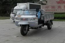 五征牌7YP-1450D48型自卸三轮汽车图片