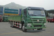 豪沃国四后双桥,后八轮货车339马力13吨(ZZ1257N5247D1)