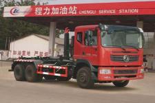 程力威牌CLW5250ZXXT5型车厢可卸式垃圾车