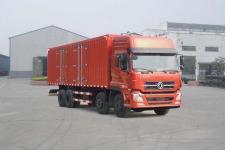 DFL5311XXYA9厢式运输车