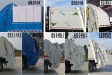 楚胜牌CSC5073ZYSWV型压缩式垃圾车图片