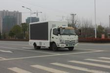 新东日牌YZR5040XXCF型宣传车图片