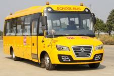 8.4米|24-46座东风小学生专用校车(DFA6848KX5S)