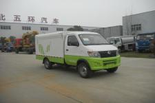 HCQ5035XTYSC5密闭式桶装垃圾车