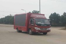 国五福田宣传车