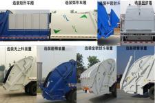 楚胜牌CSC5161ZYSD5型压缩式垃圾车图片