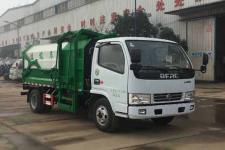 炎帝牌SZD5040ZDJ5型压缩式对接垃圾车