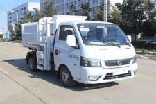 炎帝牌SZD5033ZZZ5型自裝卸式垃圾車