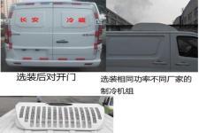 长安牌SC5023XLCA5型冷藏车图片