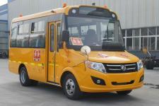 5.7米|10-19座东风小学生专用校车(DFA6578KX5B)