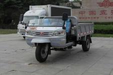 五征牌7YP-1450D48型自卸三轮汽车