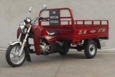福田五星FT175ZH-6A型正三轮摩托车