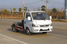 福田车厢可卸式垃圾车