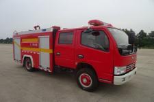 水泡联用消防车