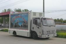 福田康瑞H2超清6.6方LED广告宣传车厂家报价!18372235977
