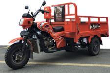 豪鹰HY175ZH-3B型正三轮摩托车