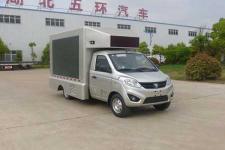 福田伽途广告宣传车现车供应厂家直销价格最低