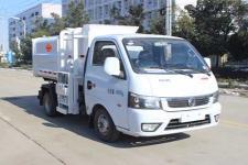 炎帝牌SZD5035ZZZ6型自装卸式垃圾车
