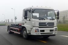 中联牌ZBH5180ZXXEQBEV型纯电动车厢可卸式垃圾车图片