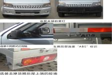 長安牌SC1035SCGF5型載貨汽車圖片