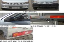 長安牌SC1035DCGB5型載貨汽車圖片