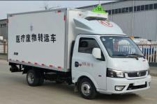 國六東風小型醫療廢物轉運車價格